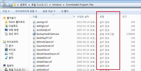 윈도우 탐색기 브라우저 검색기록 화면